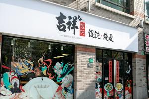 上海品牌小吃加盟