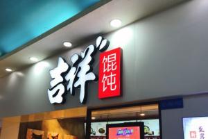 特色餐饮店加盟