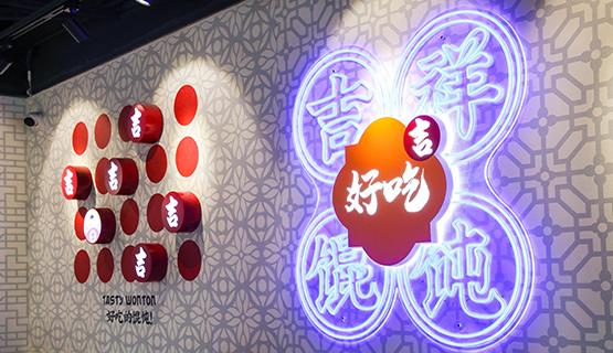 上海餐饮店加盟品牌