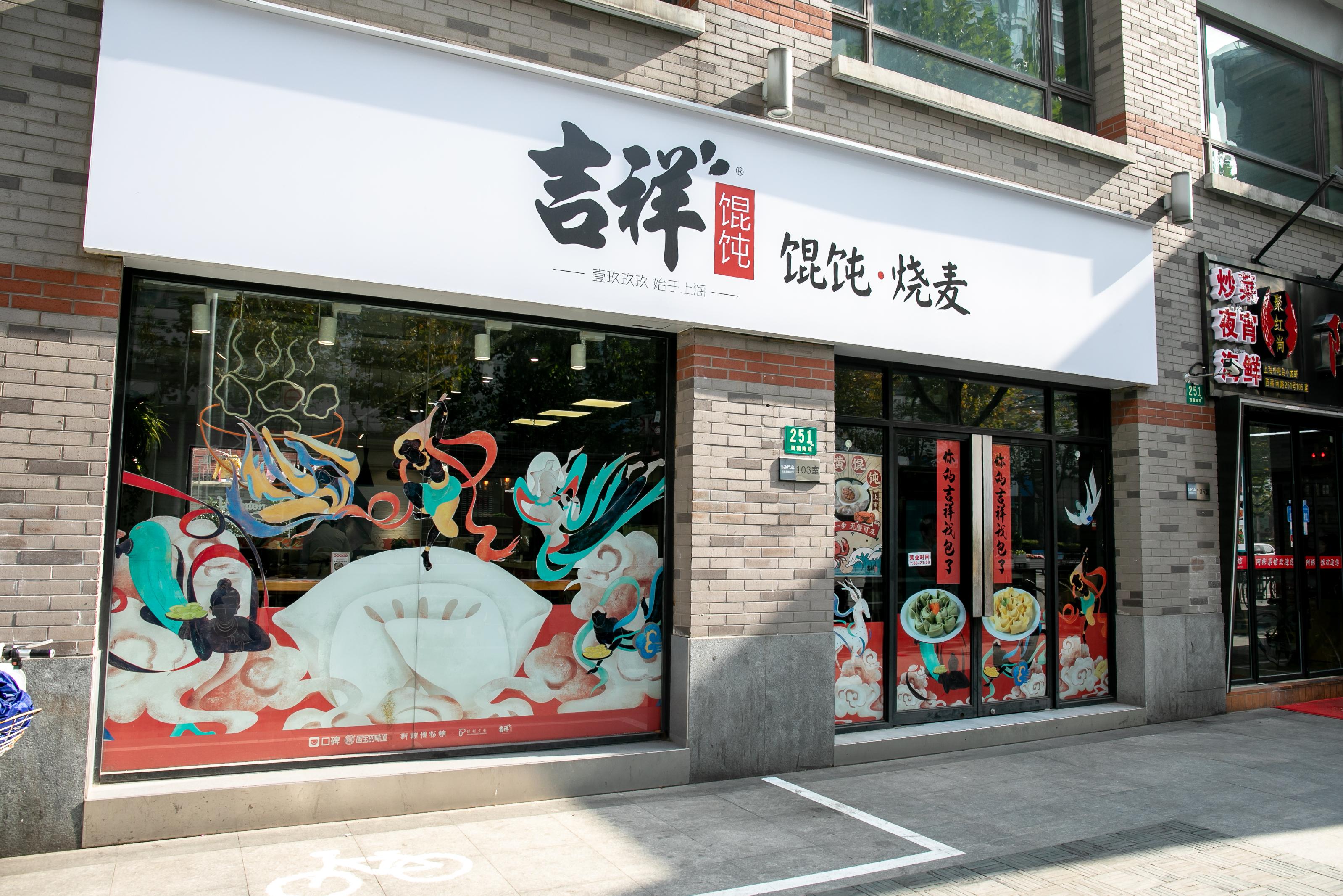 7上海品牌小吃加盟